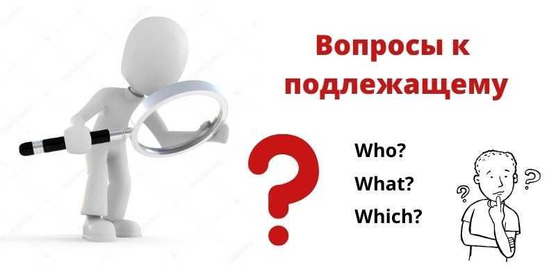 пример вопроса к подлежащему в английском языке
